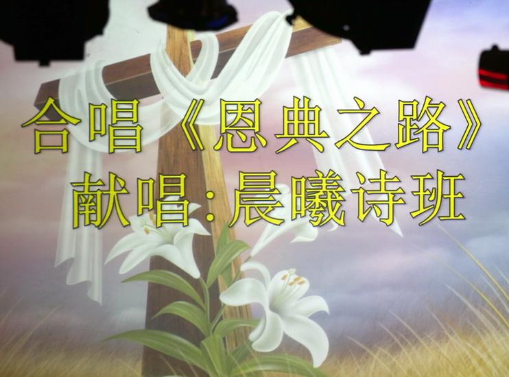 晨曦诗班表演了合唱《哈利路亚基督复活,恩典之路》以及舞蹈《耶和华